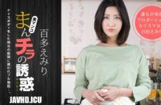 JAV HD The Temptation of Manchira ~ My Classmate's Mom is Bon, Emiri Momota