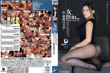 JAV HD VDD-167 Female Doctor In ... (Intimidation Suite Room) Maria Nagai