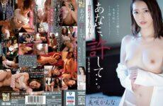 JAV HD ADN-275 Forgive Me ... Immoral Remote Work Kanna Misaki