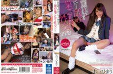 JAV HD BLK-480 Uniform Gal And Gitogitooyaji's Becho Licking Nest Mori Sexual Intercourse (Enkou) Himari Kinoshita