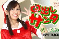 JAV HD Creampie Santa 2020 – Emi Aoi