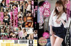 JAV HD FSDSS-144 Elite OL Nanami Tina Who Became A Captive Of Sexual Intercourse