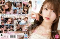 JAV HD IPX-588 Extreme Fellatio Special Minami's Chin Shabu Shabu That Feels More Than Oma Co ~ Minami Aizawa
