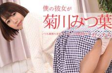 JAV HD If My Girlfriend was Mitsuha Kikukawa, I'm always aiming for the morning rush, so I'm late every morning