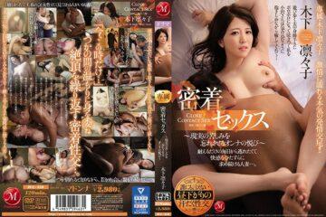 JAV HD JUL-359 (English sub) Exclusive Ririko Kinoshita Serious Estrus Copulation That Gets Wet With Passion!