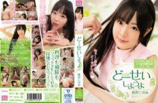 JAV HD MIDE-411 (English Sub) Hup Seishiyo You'll Konomi Nishinomiya