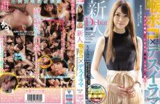 JAV HD MISM-190 Rookie Throat Boko X Death Irama ~ Nanamiya Yuria