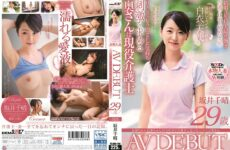 JAV HD SDNM-256 Nico Nico Wife Who Became A Caregiver Because She Loved Her Grandfather Chiharu Sakai 29 Years Old AV DEBUT