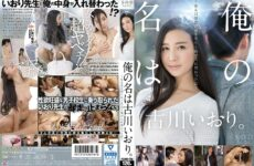 JAV HD STAR-775 (English Sub) My Name Is Furukawa Ikori. ~ One Day Suddenly I Was Interchanged With My Teacher