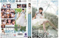 JAV HD STARS-296 I Want To Be A Slut By A Pure White Rotor Ichika Nagano