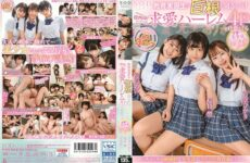 JAV HD STARS-308 A School Girl Trio Who Hears That An Educational Trainee Is A Big Cock And Sets Up A Courtship Harem 4P Anywhere In The School