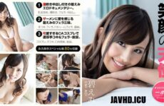JAV HD Special Edition – Emi Aoi