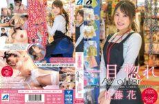 JAV HD XVSR-568 Love At First Sight AV Offer Hana Sato