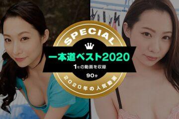 JAV HD 1Pondo Best 2020 ~ (1st place) ~ Hasumi Yoshioka
