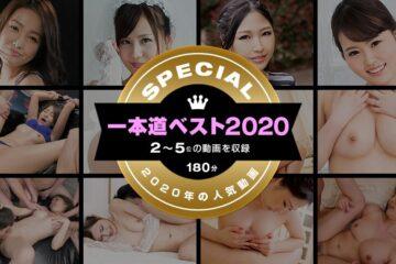 JAV HD 1Pondo Best 2020 ~ Top 10 (2nd-5th) ~ Risa Onodera, Emi Aoi, Mirai Hanamori, Saori Miyazawa