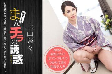 JAV HD Temptation of Manchira ~ A Dangerous Neighborhood Wife in Kimono ~ Nana Ueyama