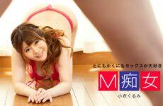 JAV HD 1Pondo 011921_001 ~ Kurumi Koi