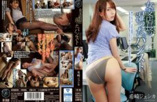 JAV HD ATID-315 Women's Branch Manager's Wet Pantyhose Yoshika Nakazaki