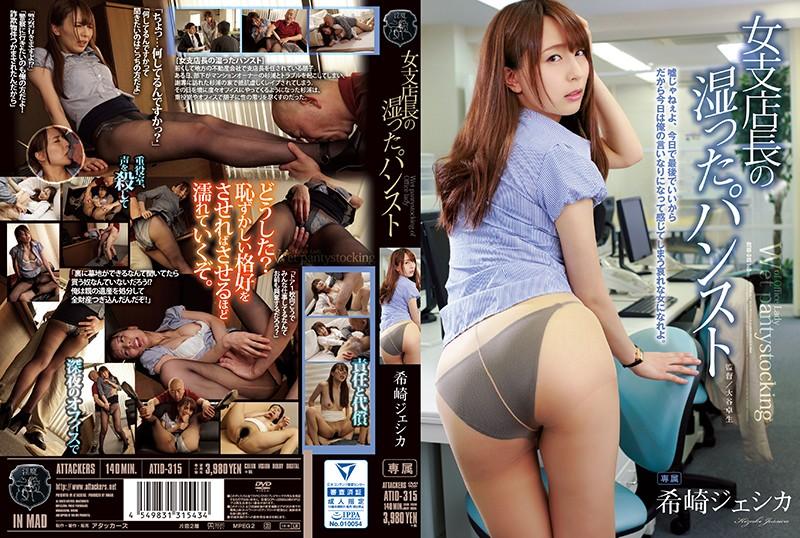 JAV HD ATID-315 Women's Branch Manager's Wet Pantyhose Yoshika Nakazaki