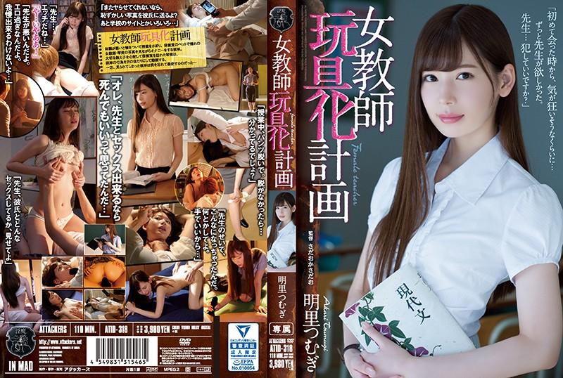JAV HD ATID-318 Female Teacher Toy Planning Akira Tsurugi