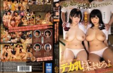 """JAV HD EBOD-794 Older Sister Exchange NTR """"I'll Massage My Older Sister's Big Breasts, So Let's Massage Your Older Sister's Big Breasts"""" Sex Of Four Adolescents Who Reunited In The Countryside In Midsummer I Remembered The Sex Of Four Adolescents"""