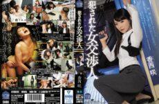 JAV HD (English Subtitles) SHKD-738 Fucked A Woman Negotiator Saki Kozai