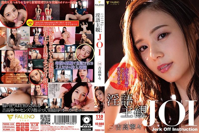 JAV HD FSDSS-152 Dirty Talk Subjective JOI Yoshitaka Nene Dominated By Senzuri From Above