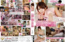 JAV HD GVG-837 Sister Crime Diary Mari Ary Summer