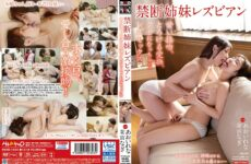 JAV HD HAVD-1004 Forbidden Sisters Lesbian Sweet Kissing, Melting Caress, Lesbian Sex That Becomes Addictive