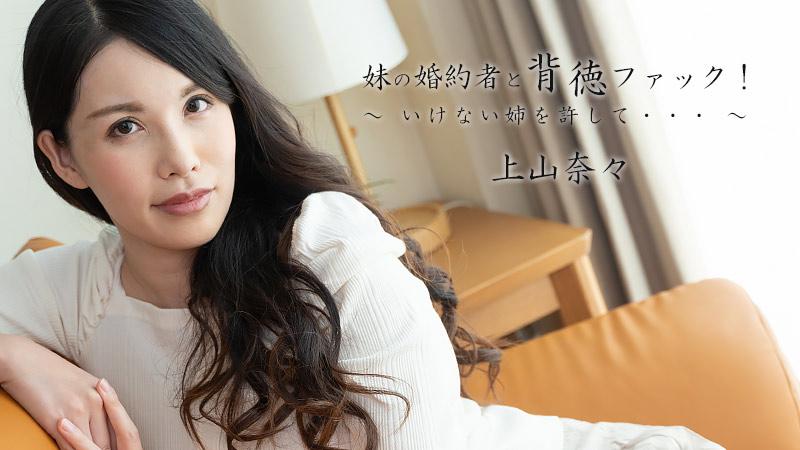 JAV HD Immoral Fuck with My Sister's Fiancée! ~ Forgive My Bad Sister – Nana Ueyama