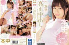 JAV HD HND-653 Ban Out Genuine During A Really Thick Kiss Special Ninomiya Hikari