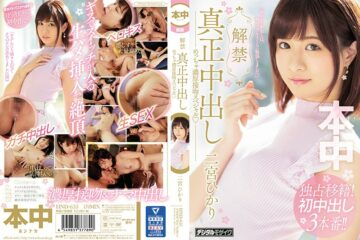 JAV HD HND-653 Ban Out Genuine During A Really Thick Kiss Special Ninomiya Hikari