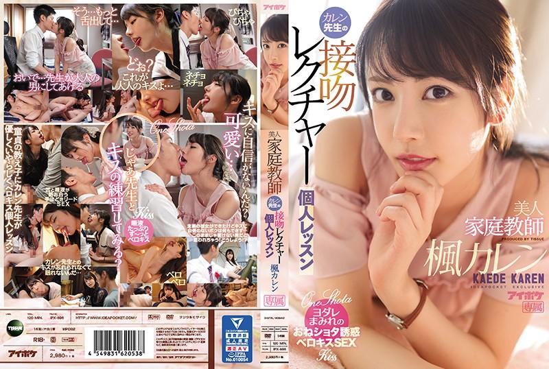 JAV HD IPX-596 Beautiful Tutor Karen's Kiss Lecture Individual Lesson Kaede Karen