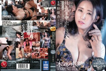"JAV HD JUL-443 Married Woman Secretary, Sexual Intercourse In The President's Office Full Of Sweat And Kisses Intelligent Beauty, Bewitching Body ... ""Woman NO, 1 Who Wants To Be A Secretary"" Yuka Mizuno"