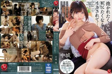 JAV HD JUL-449 Aoi Nakashiro Is So Squid That He Wants To Die From A Man Who Doesn't Want To Be Embraced