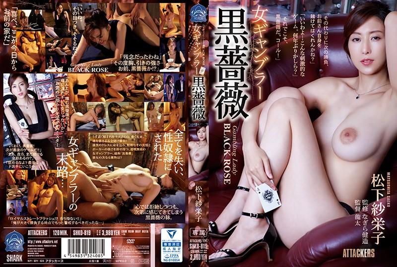 JAV HD SHKD-819 Girl Gambler Black Rose Matsushita Saeko