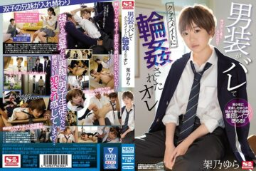 JAV HD SSNI-966 Yura Kano, Who Was Dressed As A Man And Was Circled By Her Classmates