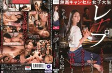 JAV HD STARS-322 Cancellation Without Permission Suzu Honjo, A Female College Student