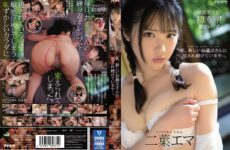 JAV HD (Uncensored Leaked) IPX-593 I'm Being Raped By My New Father-in-law ... Emma Futaba