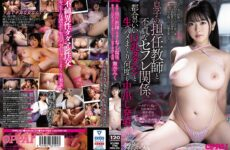 JAV HD (Uncensored Leaked) PPPD-901 An Unfaithful Saffle Relationship With His Son's Teacher. Convenient Big Tits Tadaman And Raw Fucking And Vaginal Cum Shot