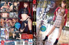 JAV HD WPS-003 WATER POLE ~ Michi ~ Himari Kinoshita A Seasonal Actress Exposes Everything And Fascinates The Ultimate Eros!