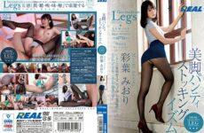 JAV HD XRW-668 Beautiful Legs Pantyhose Ism Ayaba Miori