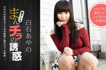 JAV HD Seducing by Flashing Pussy: Ayano Shiraishi
