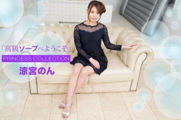 JAV HD Welcome To Luxury Spa: Non Suzumiya