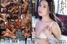 JAV HD ADN-297 Forgive Me ... Memories Lost Child 4 Yuri Sasahara