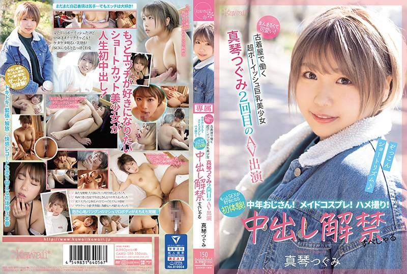 CAWD-189 Bulat Dan Lucu!  Gadis Cantik Busty Tremendous Boyish Bekerja Di Toko Pakaian Bekas Tsugumi Makoto