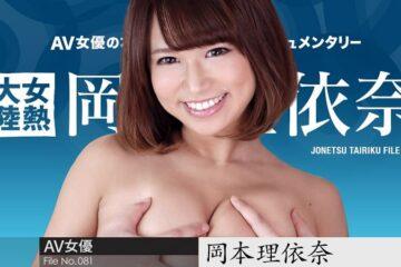 JAV HD The Continent Full Of Hot Girls, File.081 Riina Okamoto