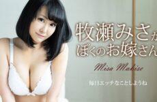 JAV HD My Wife Misa Makise
