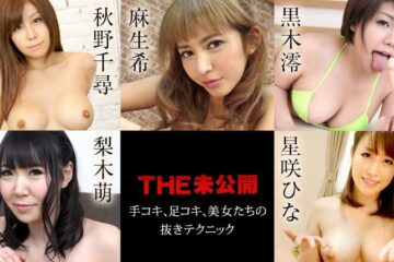 JAV HD The Undisclosed: Hand Job, Foot Job, Beauty's Ejaculation Technique! Nozomi Aso, Chihiro Akino, Mio Kuroki, Moe Nashiki, Hina Hoshizaki