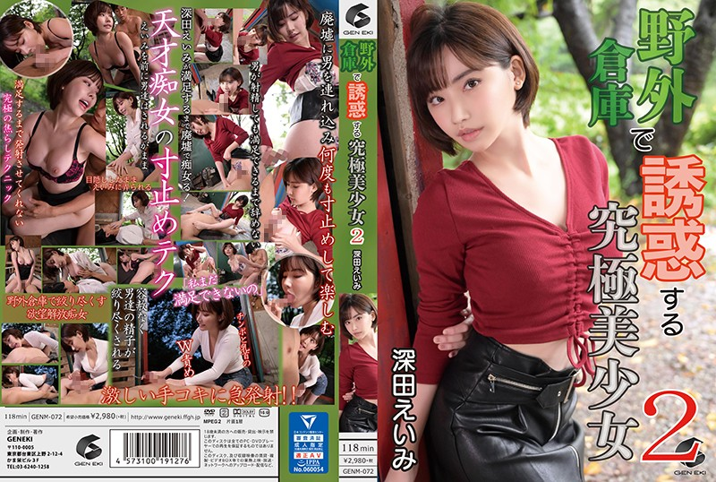 JAV HD GENM-072 Ultimate Beautiful Girl Seducing In An Outdoor Warehouse 2 Eimi Fukada